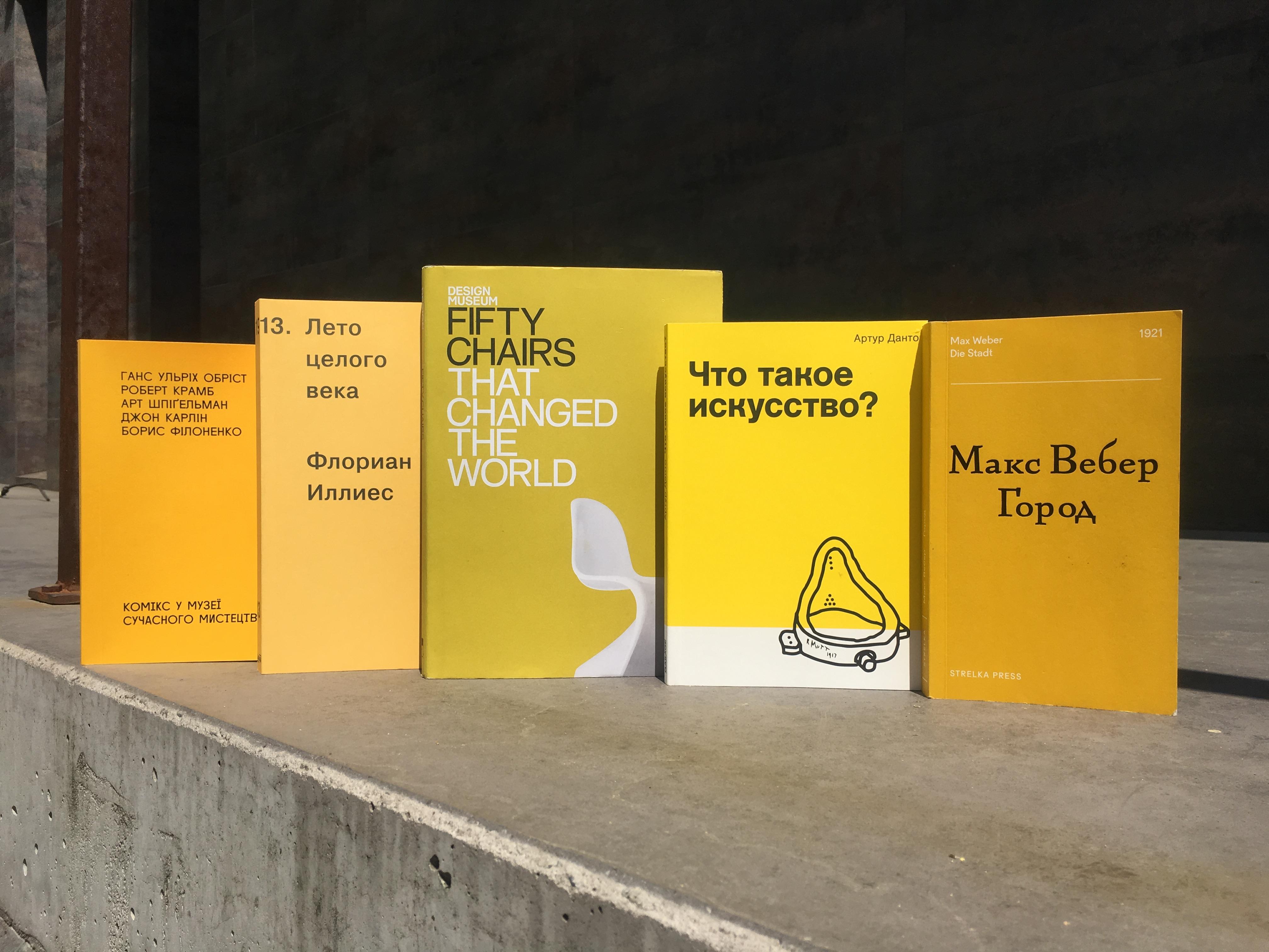 Що читати влітку? 5 жовтих книг для сонячних днів