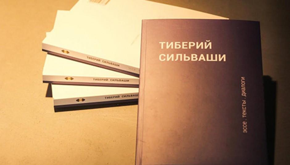 Презентація книги «Тіберій Сільваші. Есе. Тексти. Діалоги»: репортаж