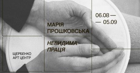 """Із проекту """"Невидима праця"""", Марія Прошковська"""